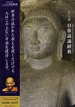 パーリ語日常読誦経典 (<CD>)