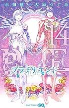 プラチナエンド コミック 全14巻セット
