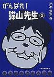 がんばれ!猫山先生〈2〉