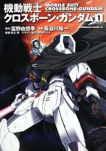 機動戦士クロスボーン・ガンダム (1) (角川コミックス・エース 2-17)の詳細を見る