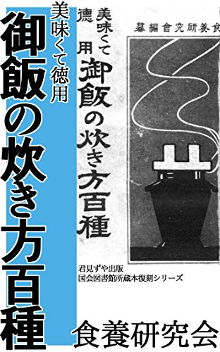 GoHan No TakiKata 100 Shu: Oishikute Tokuyou (Japanese Edition)