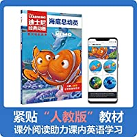 Disney's animated classic English story of the film Finding Nemo(Chinese Edition)