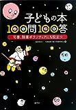 子どもの本 100問100答: 司書、読書ボランティアにも役立つ