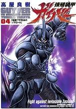 表紙: 強殖装甲ガイバー(4) (角川コミックス・エース)   高屋 良樹