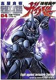強殖装甲ガイバー(4) (角川コミックス・エース)