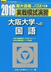 大阪大学への国語 2016 実戦模試演習(大学入試)・駿台・青本