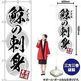 のぼり旗 鯨の刺身 YN-2907(三巻縫製 補強済み)(宅配便)