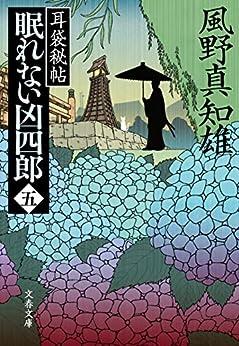 [風野 真知雄]の眠れない凶四郎(五) 耳袋秘帖 (文春文庫)