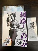銀魂THE FINAL入場者プレゼント 鬼滅の刃 イラストカード