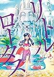 リトル・ロータス 4巻 (LINEコミックス)