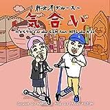気合い ~新世界ブルース~ (feat. NITS a.k.a No.22 & DJ HANGER)
