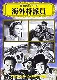 海外特派員[DVD]