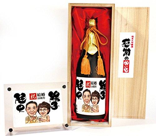 似顔絵祝い酒 SA-11 純米大吟醸酒「千」720ml 桐箱ラベルR-3 (還暦祝いのプレゼント 名入れ)還暦祝い プレゼント 父 母 男性 女性 赤い ちゃんちゃんこ 贈り物 還暦プレゼント 還暦 祝い お祝い 日本酒 酒 ギフト