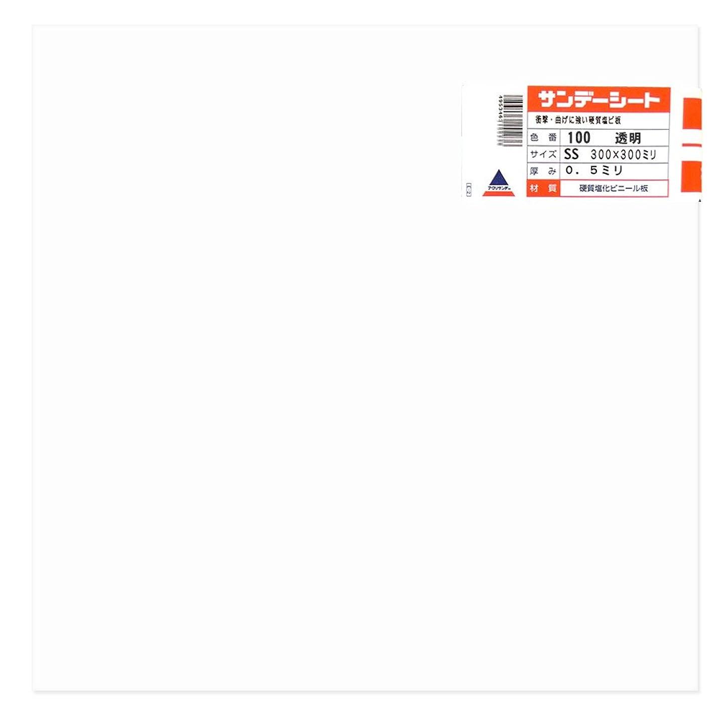 提供された哲学キャラクターアクリサンデー 硬質塩ビ板 透明タイプ サンデーシート 300mm×300mm 板厚 0.5mm 透明 100 SS 0.5