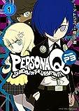 ペルソナQ シャドウ オブ ザ ラビリンス Side:P3(1) (週刊少年マガジンコミックス)