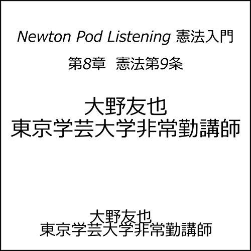 『第8章 憲法第9条 Newton Pod Listening 憲法入門 』のカバーアート