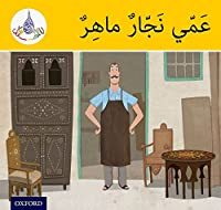 There's a Frog in the Kitchen (Arabic Club Yellow Readers)
