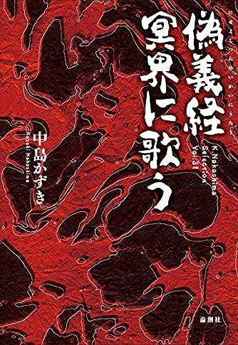 偽義経 冥界に歌う (K.Nakashima selection)