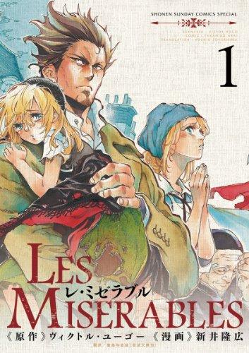 LES MISERABLES(1) レ・ミゼラブル (ゲッサン少年サンデーコミックス)