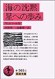 海の沈黙 星への歩み (岩波文庫 赤 565-1)