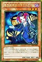魔界発現世行きデスガイド ゴールドシークレットレア 遊戯王 ゴールドシリーズ2014 gs06-jp010