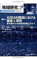 地域研究〈Vol.13 No.1〉総特集 ASEAN諸国における健康と環境―草の根からの共同体実現にむけて