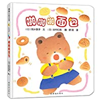 Happy baby fun games Illustrated: lovemaking bread(Chinese Edition)
