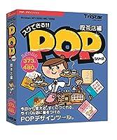スグできるPOP 喫茶店編 Vista対応版