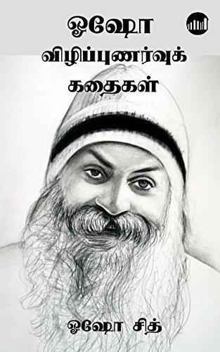 Osho Vizhippunarvu Kathaigal (Tamil Edition)