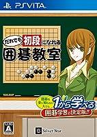 だれでも初段になれる囲碁教室 - PSVita