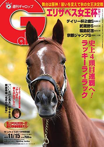 週刊Gallop(ギャロップ) 2020年11月15日号 (2020-11-10) [雑誌]