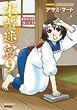 木造迷宮(9) (RYU COMICS)