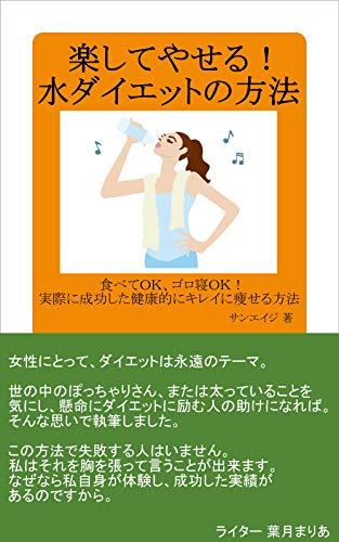 楽してやせる!水ダイエットの方法 ~食べてOK、ゴロ寝OK!実際に成功した健康的にキレイに痩せる方法~ (サンエイジ)