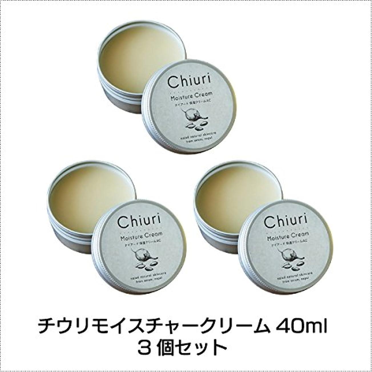 センター軽安心させるチウリモイスチャークリーム3個セット(40ml×3個)無添加保湿クリーム