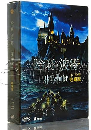 哈利·波特全套(8DVD9 收藏版)(1-7部合集全套)电影dvd光盘碟片