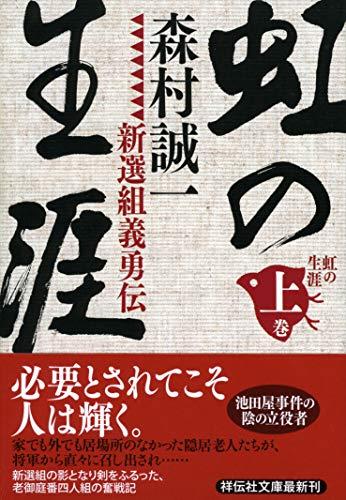 虹の生涯(上)新選組義勇伝 (祥伝社文庫)