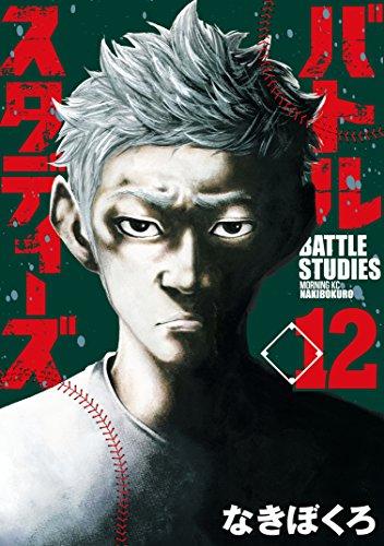 バトルスタディーズ(12) (モーニングコミックス)