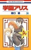 学園アリス 30 (花とゆめコミックス)