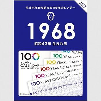 生まれ年から始まる100年カレンダーシリーズ 1968年生まれ用(昭和43年生まれ用)