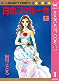 白のファルーカ 1 (マーガレットコミックスDIGITAL)
