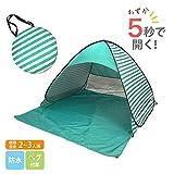 ポップアップテント JOOKYO サンシェードテント 2-3人用 UVカット キャンプ ビーチ 海水浴 簡易テント 折りたたみ グリーン