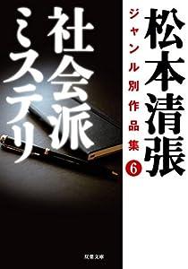 松本清張ジャンル別作品集 6巻 表紙画像