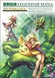 聖剣伝説legend of mana ultimania―PlayStation (SE-MOOK)