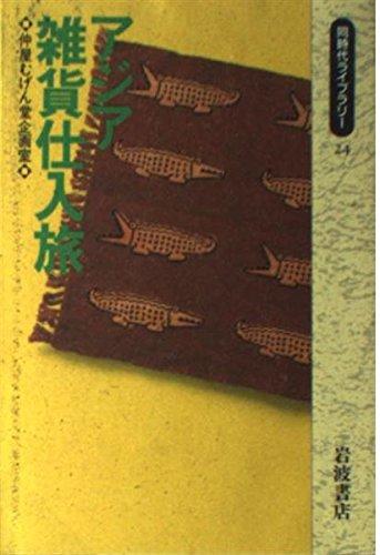 アジア雑貨仕入旅 (同時代ライブラリー)