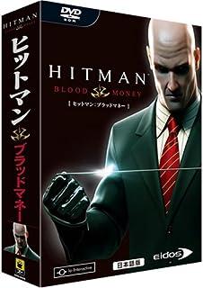 ヒットマン:ブラッドマネー 日本語版