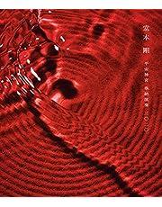 平安神宮 奉納演奏 二○二○ (通常盤) (BD) [Blu-ray]