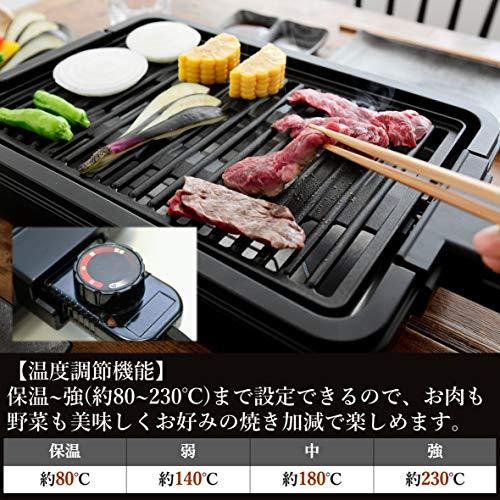 [山善] 焼き肉グリル 減煙 コンパクトプレート 温度調節 (約80~230℃) 保温 焼き肉プレート 油受け皿付き 簡単お手入れ YGMA-X100(B) [メーカー保証1年] ブラック