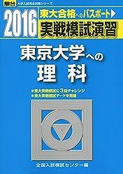 東京大学への理科 2016―実戦模試演習 (大学入試完全対策シリーズ)・駿台