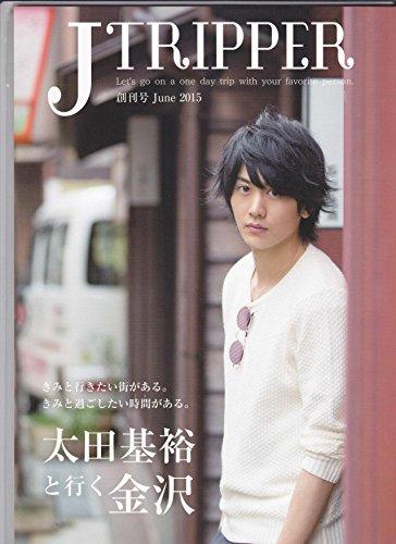 JTRIPPER 創刊号 JUNE 2015 「太田基裕と行く金沢」