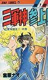 三軍神参上(一) (ジャンプコミックス)